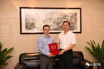 北海市政府聘请中国政法大学法治政府研究院院长赵鹏为政府…